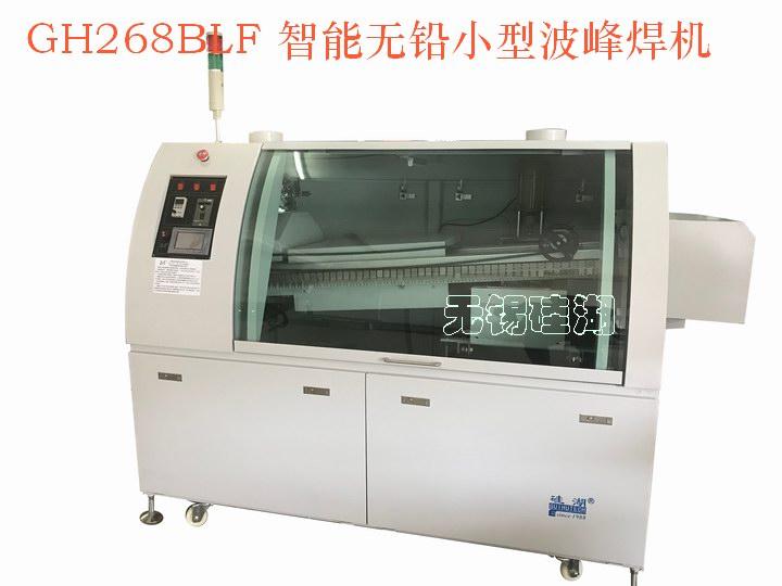 GH268BLF智能无铅小型波峰焊机