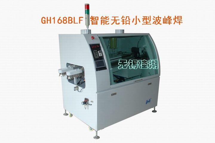 GH168BLF智能无铅小型波峰焊