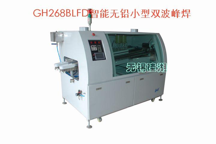 GH268BLFD无铅双波峰焊