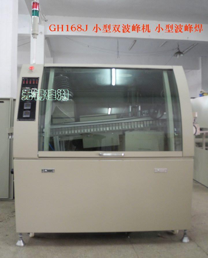 GH168J小型双波峰机小型波峰焊