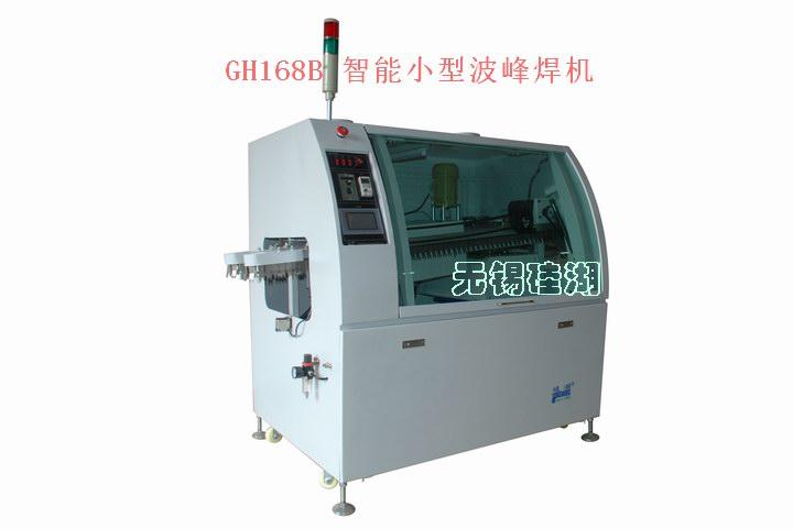 GH168B智能型喷雾波峰焊(带触摸控制中心)